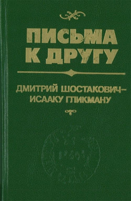 Letters to a Frend. D. Schostakovich to I. Glikman