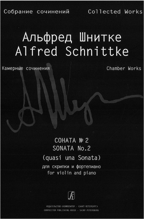 Sonata No. 2 for violin and piano. Collected Works. Series VI. Chamber Works. Vol. 3. Part 2.  Piano score and part