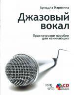 Dzhazovyj vokal: Prakticheskoe posobie dlja nachinajuschikh + CD.