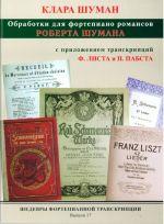 Masterpieces of piano transcription vol.  17. Clara Schumann. Arr. of Robert Schumann's romances for piano.