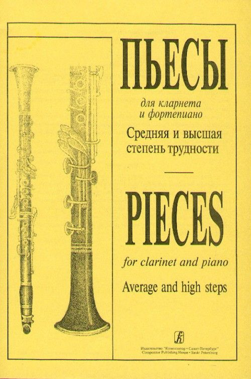 Pieces for clarinet (average and high grade). Piano score and part
