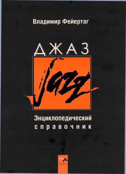 Dzhaz. Entsiklopedicheskij spravochnik (Jazz. Encyclopaedic Vocabulary)