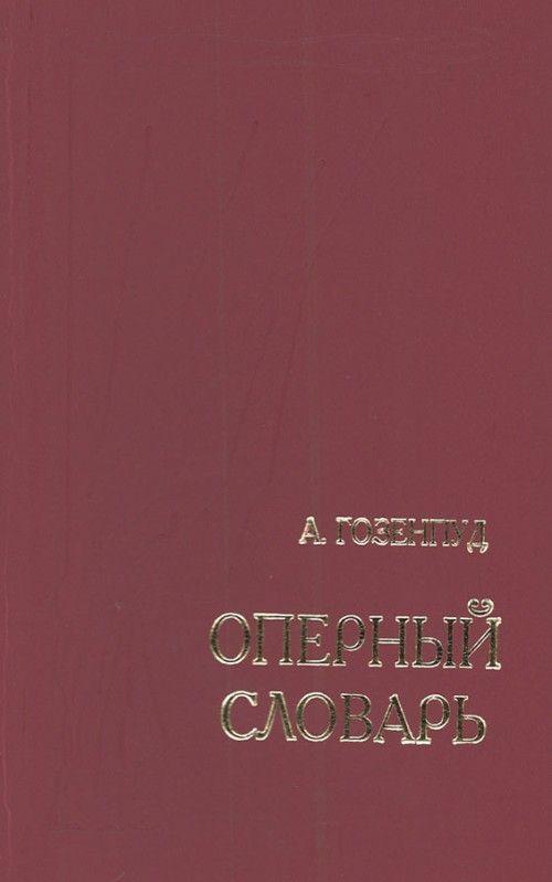 Opera Glossary