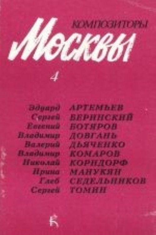 Kompozitory Moskvy. Sbornik statej. Vypusk 4.