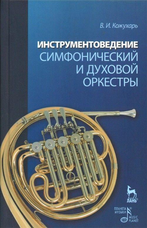Instrumentovedenie. Simfonicheskij i dukhovoj orkestry.