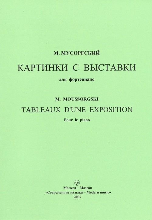 Pictures at an exhibition for piano. Ed. by Viktor Merzhanov