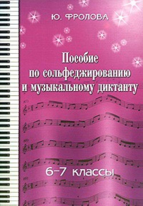 Пособие по сольфеджированию и музыкальному диктанту. 6-7 классы