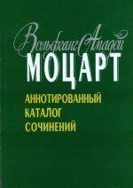 Mozart V.A. Annotirovannyj katalog sochinenij. Avtory-sostaviteli G. Zvonov i A. Rozinkin.