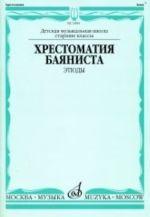 Music reader for Button accordion (Bayan). Music school senior classes. Etudes. Ed. by Sudarikov A.