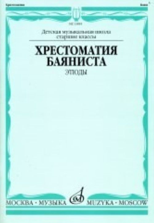 Music reader for Button accordion (Bayan). Music school senior classes. Etudes. Ed. by Sudarikov A.