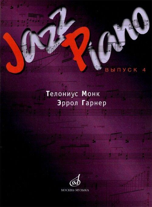 Jazz Piano. Volume 4.