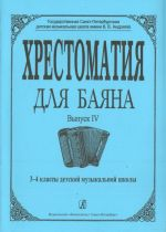 Education Collection on Bayan. Volume IV. The 3ird–4th grades of children music school