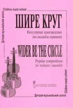 Wider Be the Circle. Popular compositions for violinists ensemble. Children music school