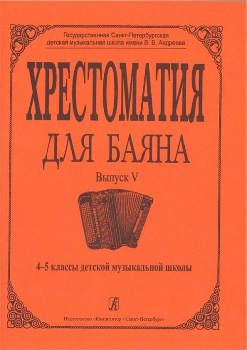 Education Collection on Bayan. Volume V. The  4th–5th grades of children music school