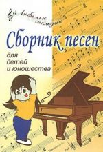 Collection of songs for children and youngsters.