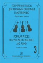 Popular Pieces for Violin Ensembles and Piano. Volume 3. Score and parts. Ed. by I. Ratner