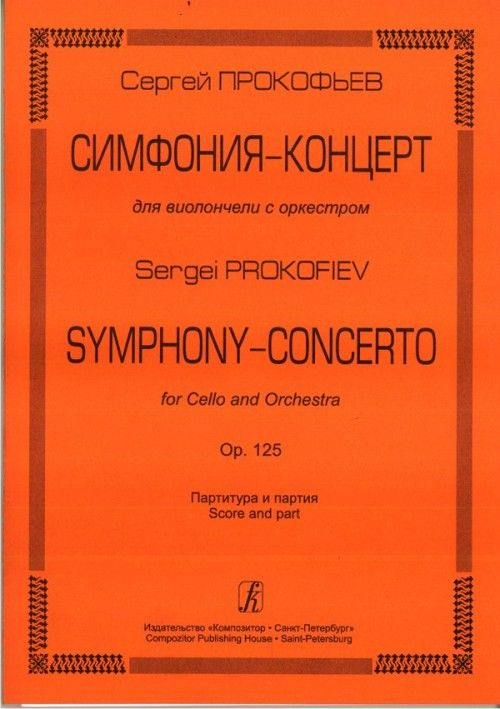 Symphony-concerto for Violoncello and Orchestra. Op. 125. Score and part