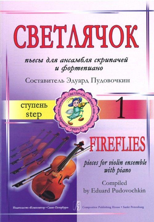 Светлячок. Пьесы для ансамбля скрипачей и фортепиано. 1-я ступень.