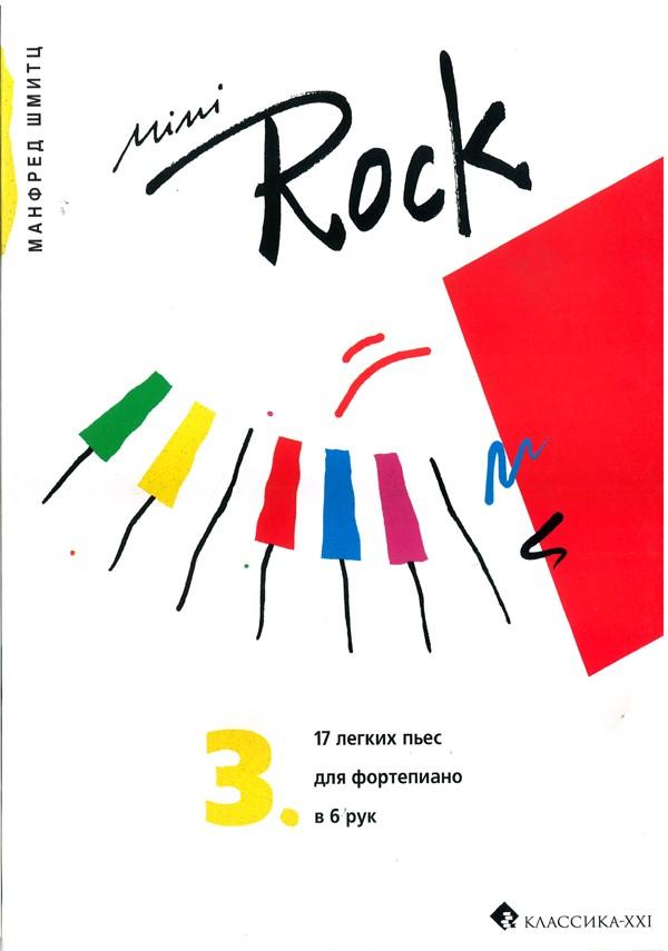 MINI-ROCK. Тетрадь 3. 17 легких пьес для фортепиано в 6 рук