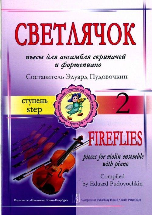 Светлячок. Пьесы для ансамбля скрипачей и фортепиано. 2-я ступень