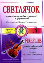 Fireflies. Pieces  for violin ensemble with piano. Piano score and parts. 3rd step. Compiled by E. Pudovochkin