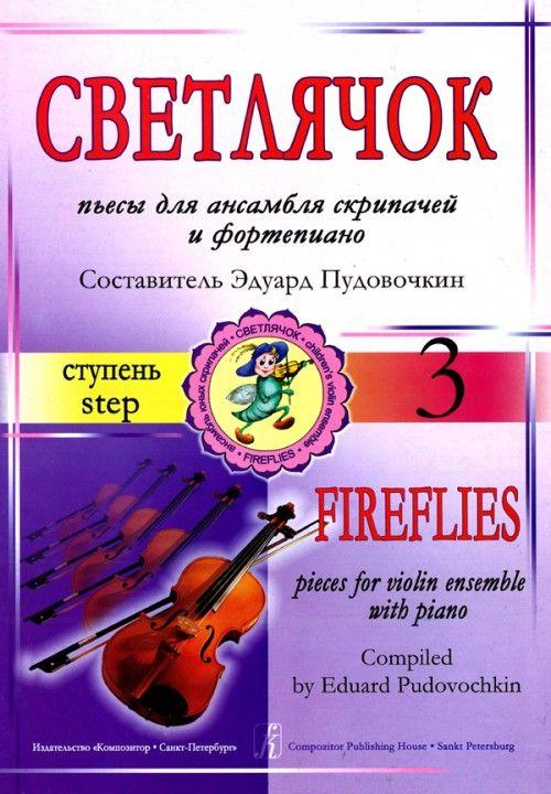 Светлячок. Пьесы для ансамбля скрипачей и фортепиано. 3-я ступень.
