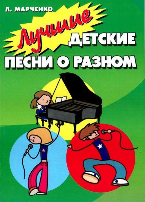 Лучшие детские песни о разном