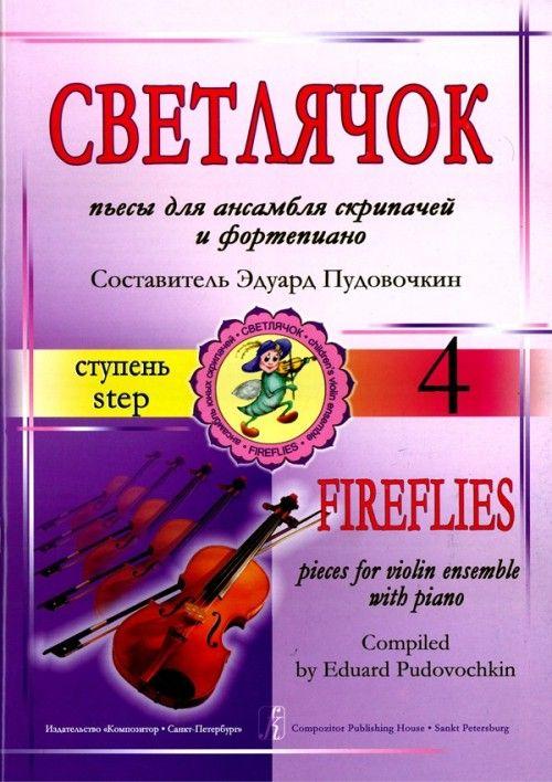 Светлячок. Пьесы для ансамбля скрипачей и фортепиано. 4-я ступень.
