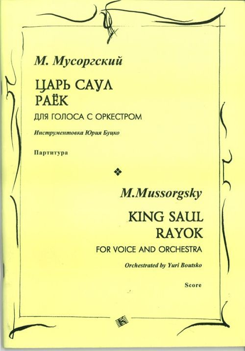 King Saul. Rayok. For Voice and Orchestra. Score