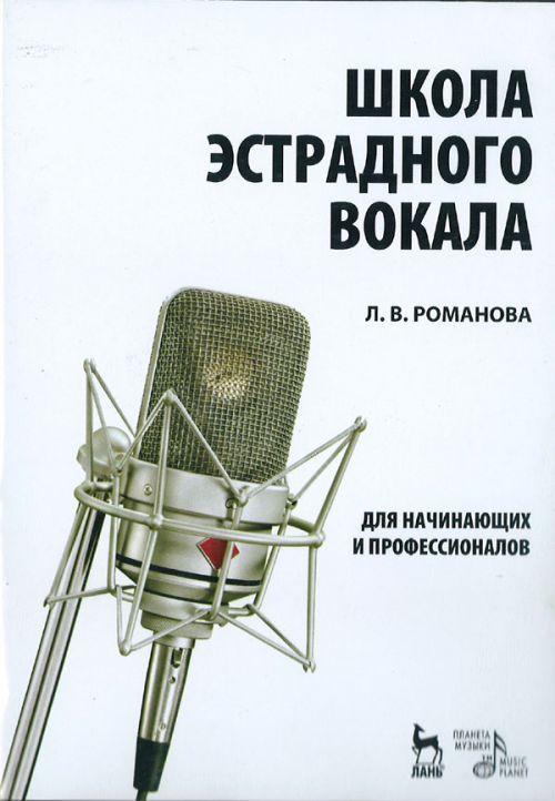 Shkola estradnogo vokala: Uch.posobie + DVD.