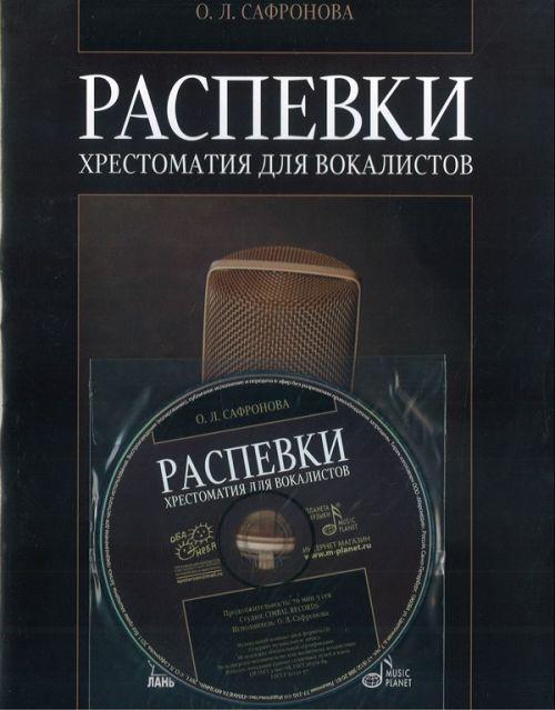 Raspevki: Lessons of vocal technics including CD. Study material