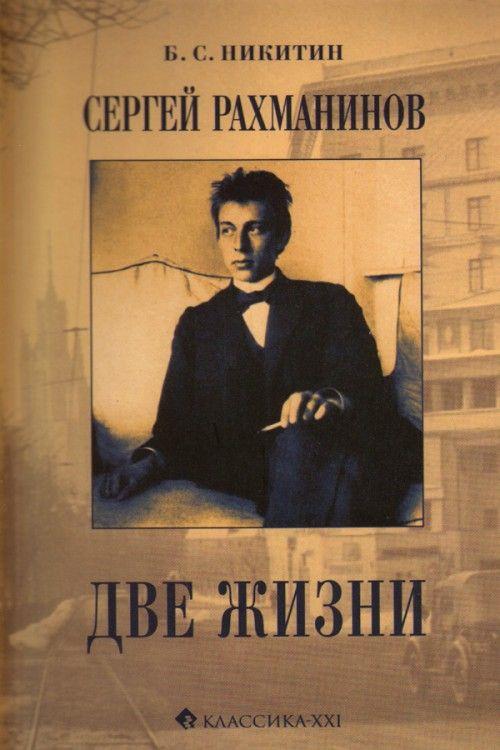 Sergej Rachmaninov. Dve zhizni