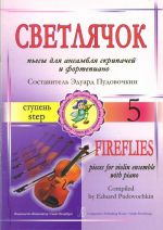 Fireflies. Pieces with accompaniment and parts. Collection. Step V