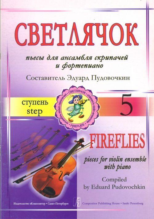 Светлячок. Пьесы для ансамбля скрипачей и фортепиано. 5-я ступень.