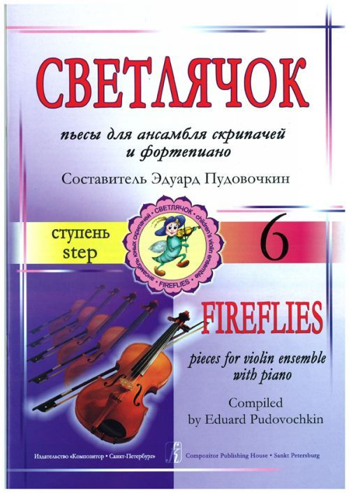 Fire-fly. Pieces with accompaniment and parts. Collection. Step 6