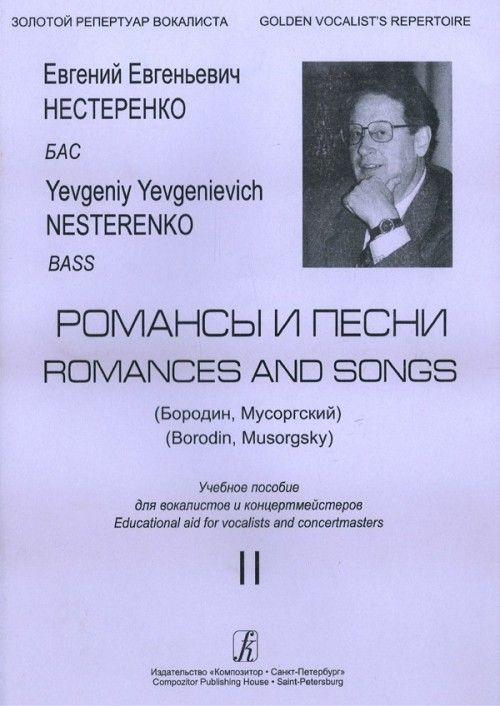 Evgenij Nesterenko. Romances and songs (Borodin, Musorgsky). For Bass. Vol. 2