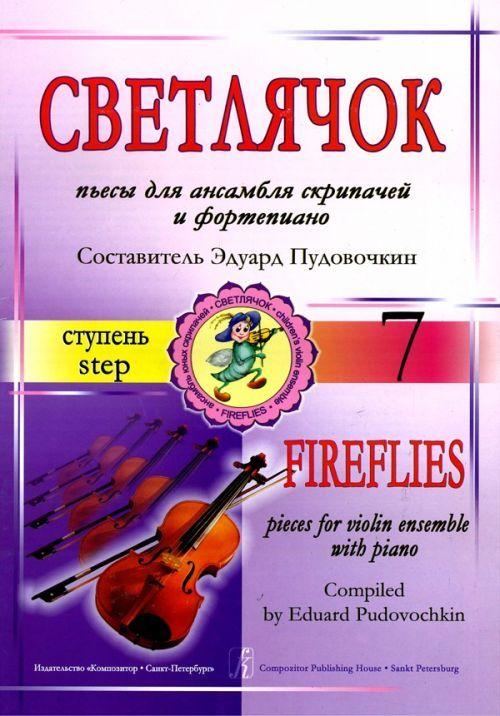 Светлячок. Пьесы для ансамбля скрипачей и фортепиано. 7-я ступень.