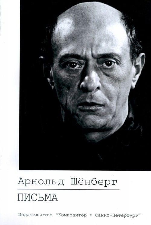 Arnold Shjonberg. Pisma. Vtoroe russkoe izdanie, ispravlennoe. Sost. Ervin Shtajn