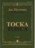 Tosca. Vocal Score. (Russian & Italian)