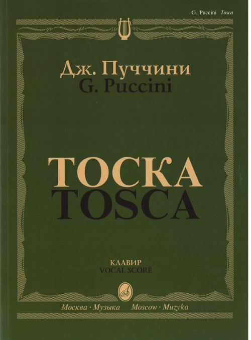 Tosca.  Vocal Score. (Russian & Italian)