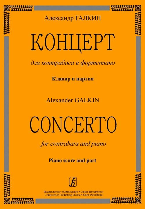 Concerto for contrabass and piano. Piano score and part