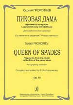 Queen of Spades. Fragments from the music to the film of the same name. For symphony orchestra
