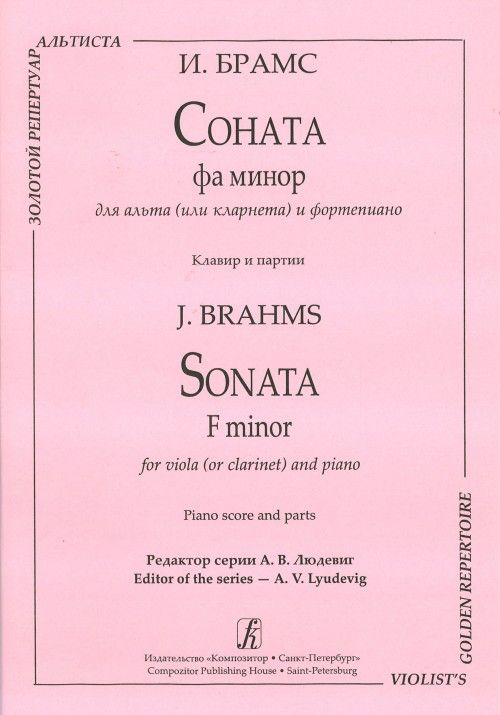 Sonata F minor for viola (or clarinet) and piano. Piano score and parts