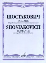 """Romance from the film """"The Gadfly"""". Arranged for cello and piano by M. Sagradova"""