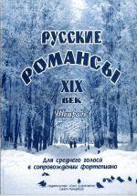 Russian romances for voice and piano. XIX century. Vol. 1.