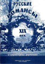 Russian romances for voice and piano. XIX century. Vol. 2.