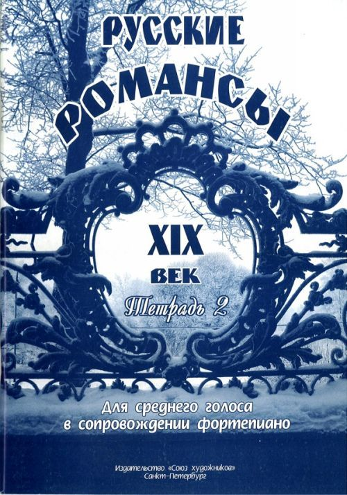 Russian romances for voice and piano. XIX ...