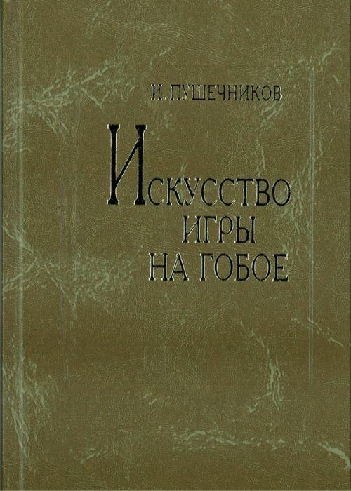 Art of Hautboy Playing. History, theory, method, pedagogies. Educational methodical aic