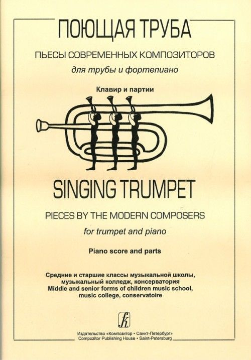 Singing Trumpet. Pieces by the modern composers for trumpet and piano. Piano score and parts. Middle and senior forms of children music school, music college, conservatoire