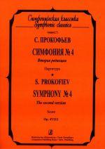 Symphony No. 4. The second version. Op. 47/112. Pocket score